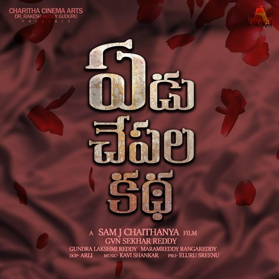 Yedu chepala Katha full movie