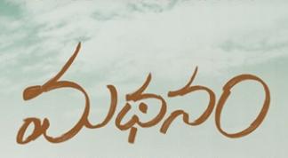 madhanam 2019 movie